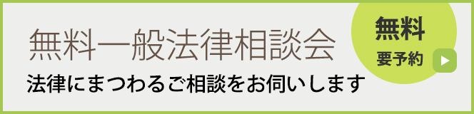 信頼関係破壊の法理とは何ですか。 | 静岡法律事務所