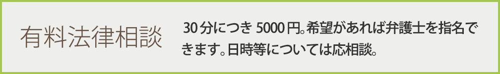 静岡法律事務所は、多数の弁護士を擁する静岡県内最大規模の共同法律事務所です。